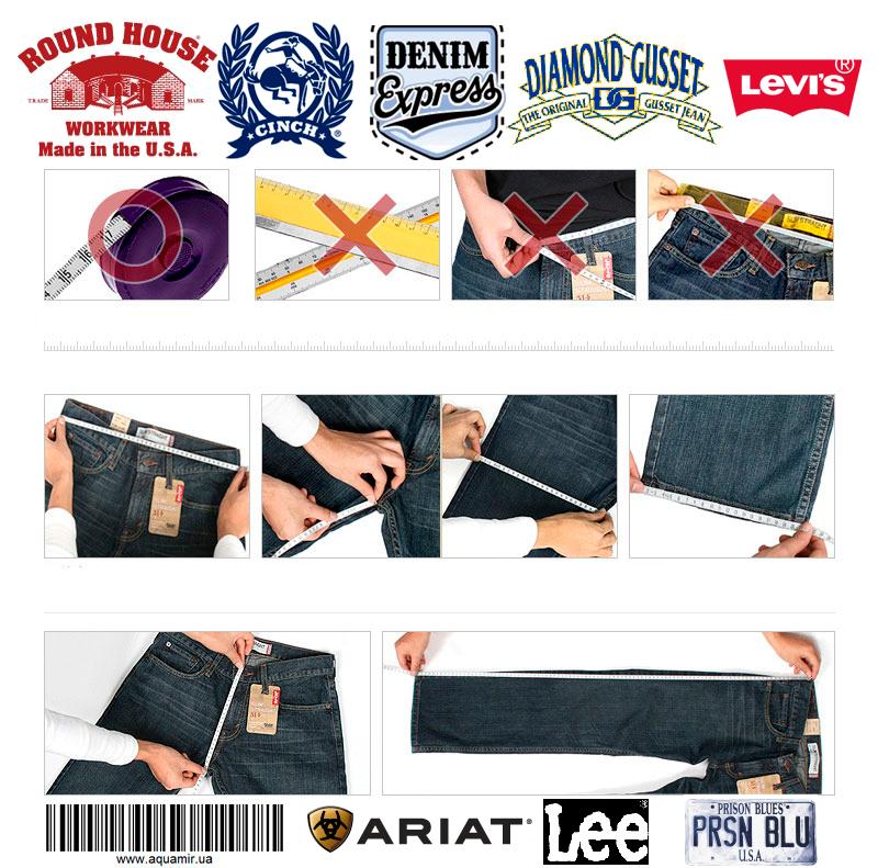 Как определить размер мужских джинсов?