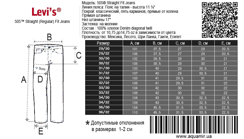 джинс таблица размер levis