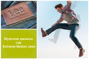 Мужские джинсы Lee Extreme Motion Jeans