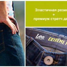Мужские джинсы Lee Extreme Motion Jean